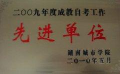 潇湘城建荣获2009年度成考自考先进单位