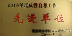 潇湘城建荣获2010年度成考自考先进单位