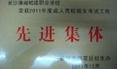 潇湘城建荣获2011年度成人招生考试工作先进集体