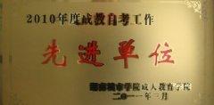 荣获湖南城市学院成教自考工作先进单位奖
