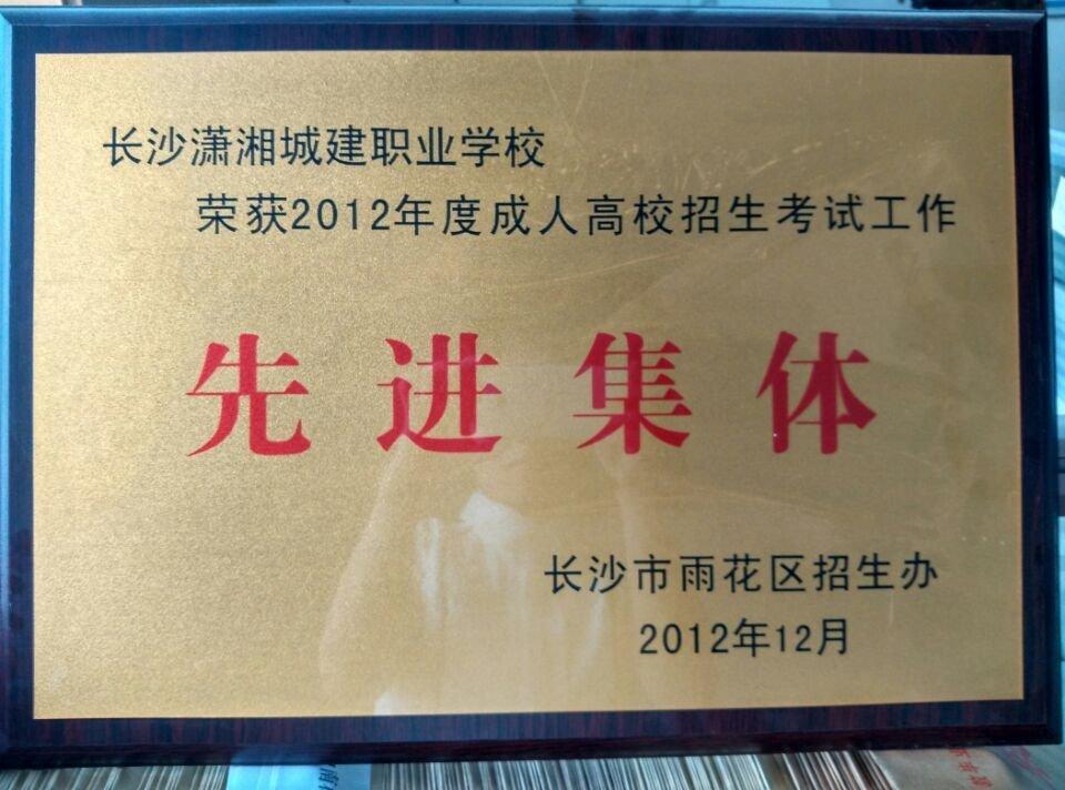 荣获2012年先进集体奖