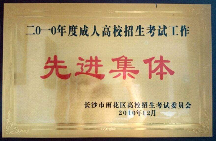荣获雨花区招生办2010年先进集体奖