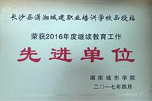 荣获湖南城市学院2016年先进单位奖