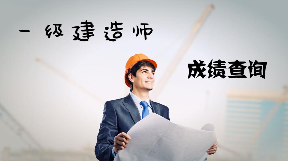 一级建造师成绩查询