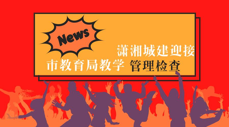 长沙潇湘城建学校迎接市教育局教学管理检查