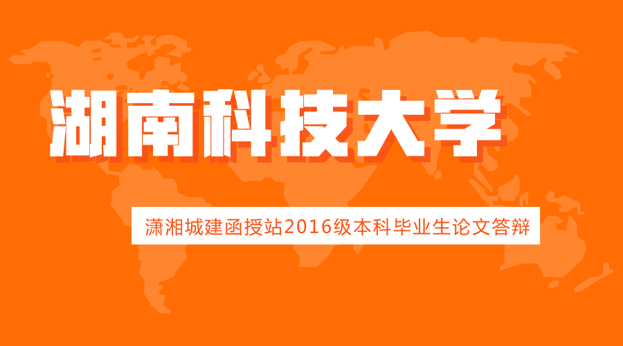 湖南科技大学潇湘城建函授站2016级本科毕业生论文答辩